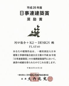 日本建築士事務所協会連合会主催『日事連建築賞』を受賞しました