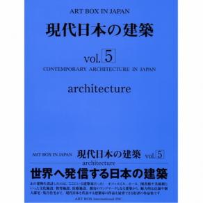 『現代日本の建築』に掲載されました