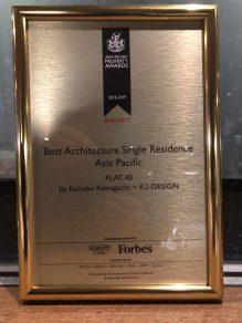 INTERNATIONAL PROPERTY AWARDS 2018 ( London  ) アジア最高建築住宅賞 受賞