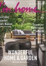 I'm home 2019 MAY No99 に「WAFFLE」が掲載されました。