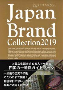 Japan Brand collection 2019 四国版に掲載されました。
